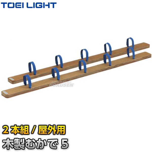 【TOEI LIGHT・トーエイライト】木製むかで5 B-2058(B2058) 運動会 ジスタス XYSTUS【送料無料】【smtb-k】【ky】