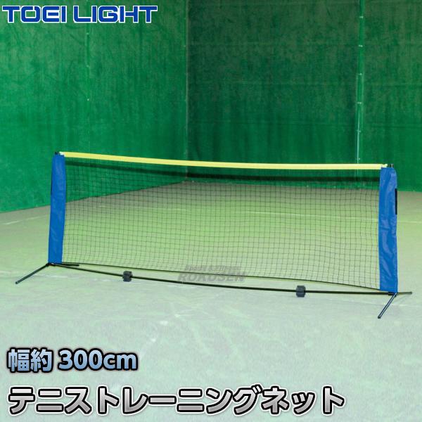 【TOEI LIGHT・トーエイライト】テニストレーニングネット3M B-2069(B2069) 高さ約87cm 幅約300cm 簡易ネット ポータブルネット ジスタス XYSTUS【送料無料】【smtb-k】【ky】