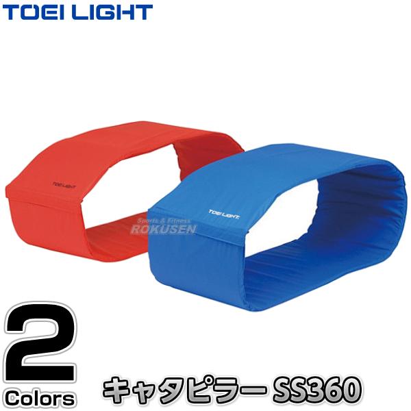 独特な 【TOEI LIGHT・トーエイライト】キャタピラーSS360【TOEI B-2243(B2243) 運動会 ジスタス XYSTUS B-2243(B2243)【送料無料】【smtb-k】【ky】, シンシロシ:723f7d78 --- canoncity.azurewebsites.net