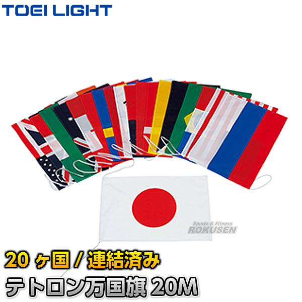【TOEI LIGHT・トーエイライト】テトロン万国旗20M 20ヶ国セット 連結済み B-2502(B2502) 運動会 ジスタス XYSTUS