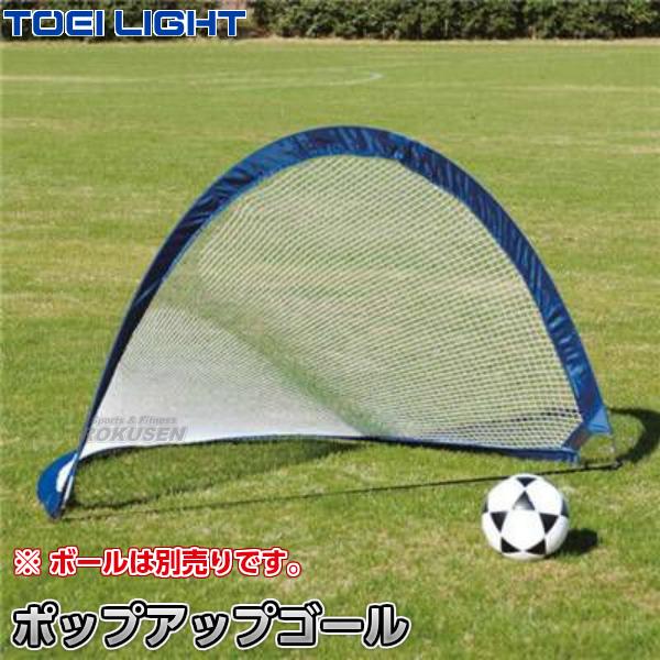 【TOEI LIGHT・トーエイライト】ポップアップゲーム72 B-3123(B3123) サッカー用簡易ゴール ジスタス XYSTUS