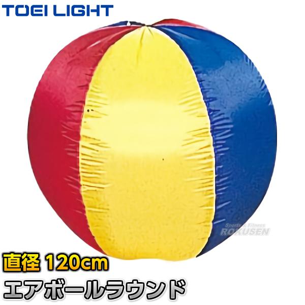 【TOEI LIGHT・トーエイライト】エアボールラウンド120 B-6059(B6059) 球形 ジスタス XYSTUS【送料無料】【smtb-k】【ky】