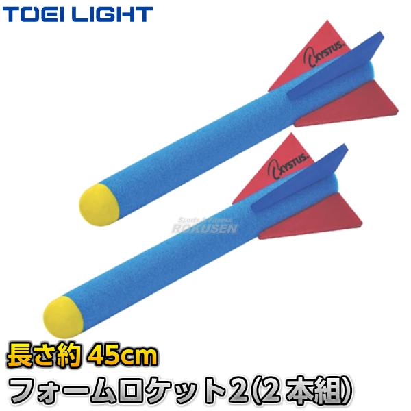 体づくり運動 TOEI LIGHT トーエイライト フォームロケット正しい投てきフォームの習得に フォームロケット2 ☆新作入荷☆新品 ショートタイプ B-6264 投てき練習 定番キャンバス XYSTUS B6264 2本1組 ジスタス