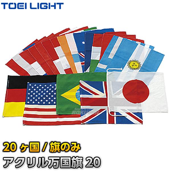 【TOEI LIGHT・トーエイライト】アクリル万国旗20 20ヶ国セット 旗のみ B-6337(B6337) 運動会 ジスタス XYSTUS