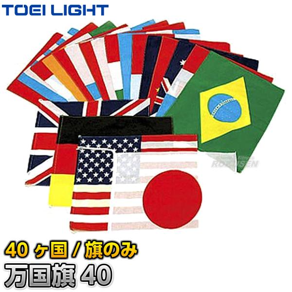 【TOEI LIGHT・トーエイライト】万国旗40 40ヶ国セット 旗のみ B-6339(B6339) 運動会 ジスタス XYSTUS【送料無料】【smtb-k】【ky】