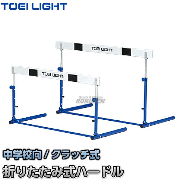 【TOEI LIGHT・トーエイライト】ハードルクラッチ式ABS-2F G-1289(G1289) 折りたたみ式ハードル 中学校向 ジスタス XYSTUS