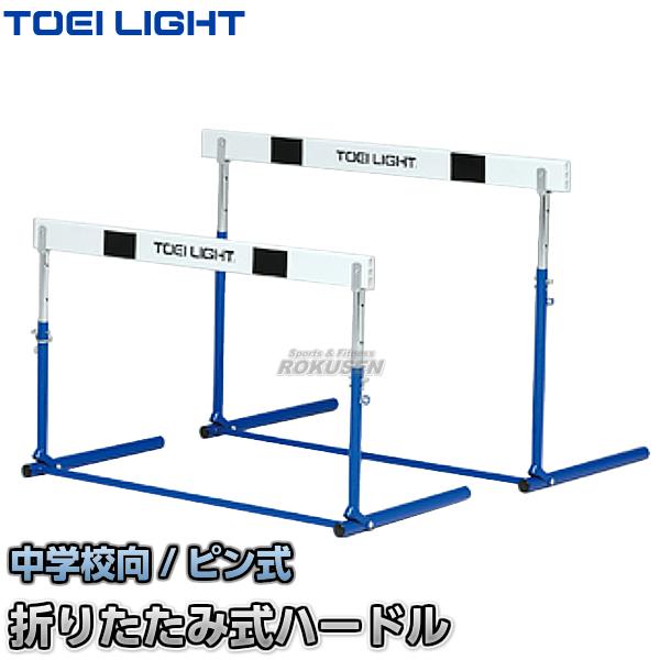 【TOEI LIGHT・トーエイライト】ハードルピン式ABS-2F G-1309(G1309) 折りたたみ式ハードル 中学校向 ジスタス XYSTUS