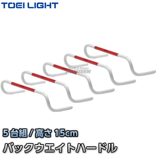 【TOEI LIGHT・トーエイライト】バックウエイトハードル15 G-1474(G1474) 幅69×高さ15cm 5台組 ミニハードル ジスタス XYSTUS