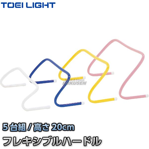 【TOEI LIGHT・トーエイライト】フレキシブルハードル20 G-1610(G1610) 幅66×高さ20cm 5台組 ミニハードル ジスタス XYSTUS