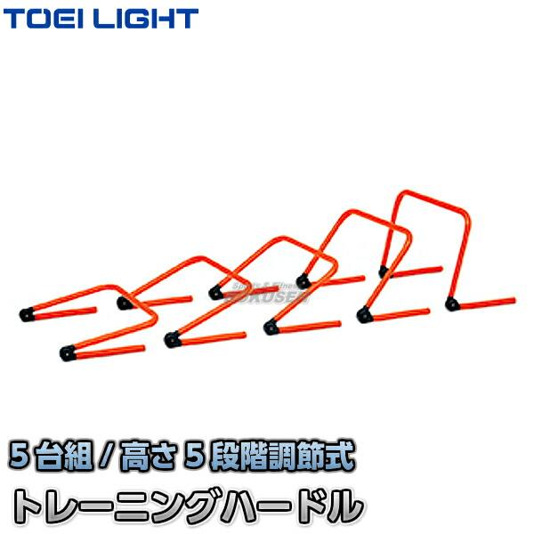 【TOEI LIGHT・トーエイライト】5段階調節トレーニングハードル 5台1組 G-1657(G1657) ミニハードル ジスタス XYSTUS【送料無料】【smtb-k】【ky】