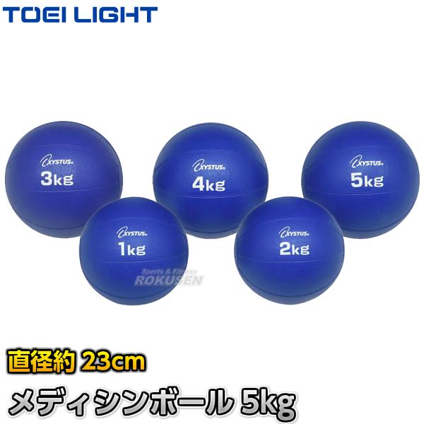 【TOEI LIGHT・トーエイライト】メディシンボール 5kg H-7184(H7184) エクササイズ トレーニング ジスタス XYSTUS【送料無料】【smtb-k】【ky】