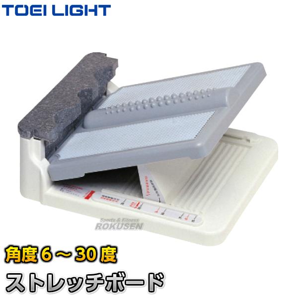 【TOEI LIGHT・トーエイライト】ストレッチングボード 角度調節式 H-7295(H7295) ストレッチボード ジスタス XYSTUS