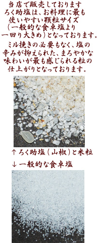 roku助盐(花椒)150g