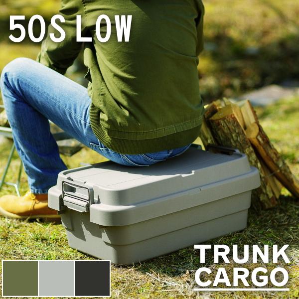 倉庫 耐荷重約100kgの頑丈さが特徴の収納ボックスシリーズ 当店は最高な サービスを提供します トランクカーゴ 30L LOW 全3色 TC-50S