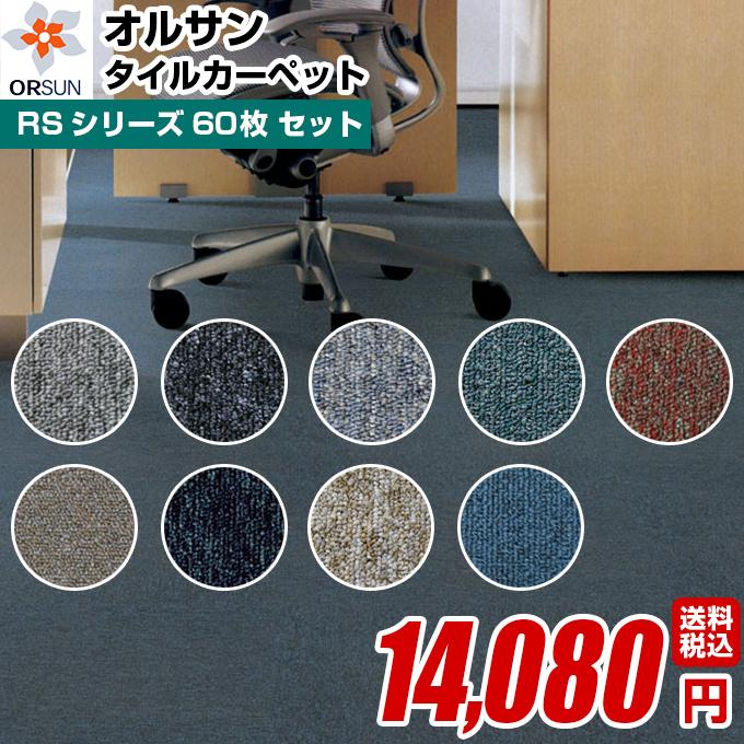 タイルカーペット 60枚セット 50×50 cm あす楽 対応 期間限定特価! 洗える 全9色!カーペットタイル RSシリーズ ばら売り不可 防音 防炎 送料無料 大判 tile carpet