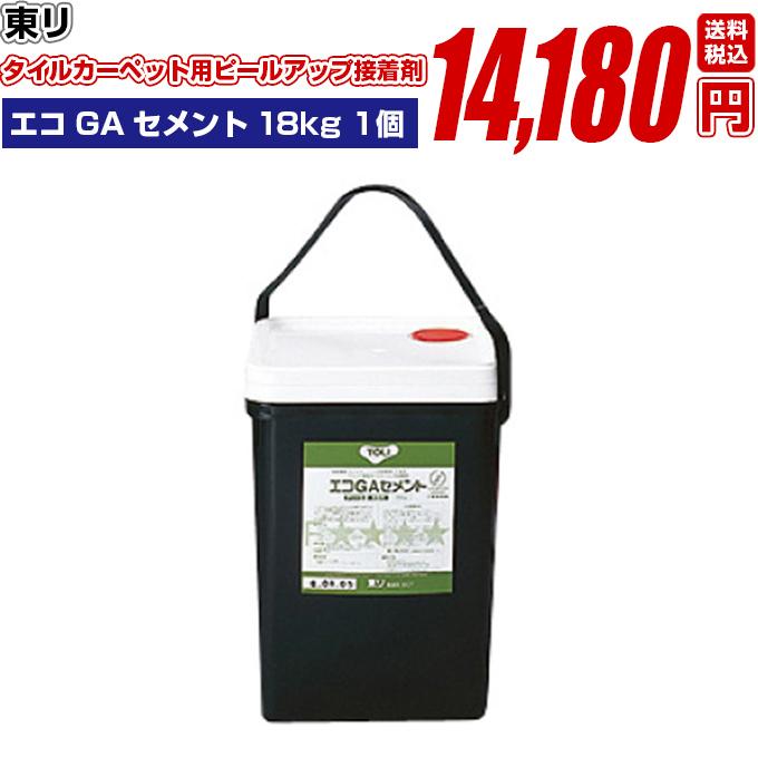 【あす楽】タイルカーペット 専用 接着剤 ( ボンド ) 18キロLサイズ ピールアップ工法 エコGAセメント 東リ EGAC-L P23Jan16