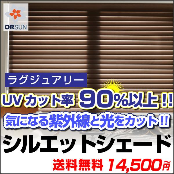 シェード 調光 スクリーン ロールスクリーン ロールカーテン オーダー UV 紫外線カット オルサン シルエットシェード ラグジュアリータイプ オーダー 幅81~100cm 高さ181~200cm 02P19Dec15