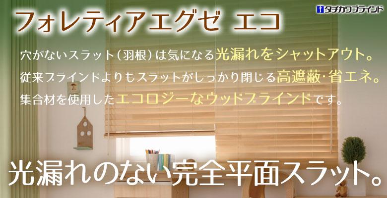 ウッドブラインド【タチカワ】フォレティアエグゼエコ