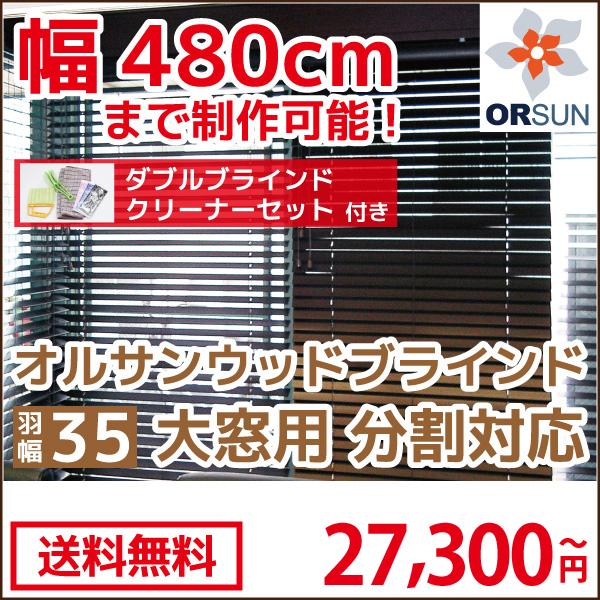 木製ブラインド ウッドブラインド オーダーブラインド 木製 オルサンウッドブラインド 羽幅35mm 幅480cmまで制作 大窓分割対応 オーダーメイド 02P19Dec15