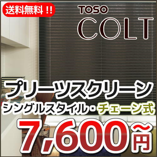 プリーツスクリーンプリーツ スクリーン TOSO トーソー COLT コルト シリーズ 送料無料 しおり25 シングルスタイル チェーン式 幅241~280cm 高さ261~300cm(インテリア・寝具・収納 カーテン・ブラインド ローマンシェード) 02P19Dec15