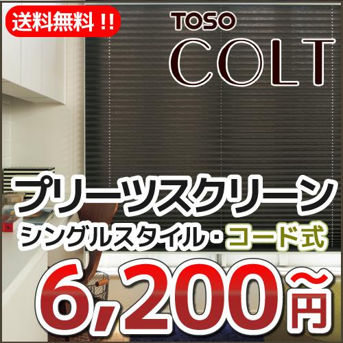 プリーツスクリーンプリーツ スクリーン TOSO トーソー COLT コルト シリーズ 送料無料 しおり25 コード式 幅161~200cm 高さ101~140cm(インテリア・寝具・収納 カーテン・ブラインド ローマンシェード) 02P19Dec15