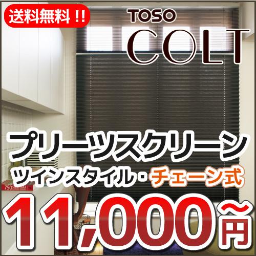 プリーツスクリーンプリーツ スクリーン TOSO トーソー COLT コルト シリーズ 送料無料 しおり25 ツインスタイル チェーン式(チェーンツインタイプ) 幅161~200cm 高さ61~100cm(インテリア・寝具・収納 カーテン・ブラインド ローマンシェード) 02P19Dec15