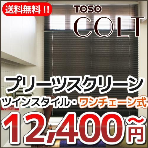 プリーツスクリーンプリーツ スクリーン TOSO トーソー COLT コルト シリーズ 送料無料 しおり25 ツインスタイル ワンチェーン式 幅50~80cm 高さ181~220cm(インテリア・寝具・収納 カーテン・ブラインド ローマンシェード) 02P19Dec15