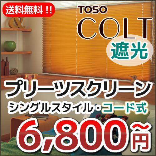 プリーツスクリーンプリーツ スクリーン TOSO トーソー COLT コルト シークル 遮光 タイプ 送料無料 しおり25 コード式 幅51~80cm 高さ181~220cm(インテリア・寝具・収納 カーテン・ブラインド ローマンシェード) 02P19Dec15