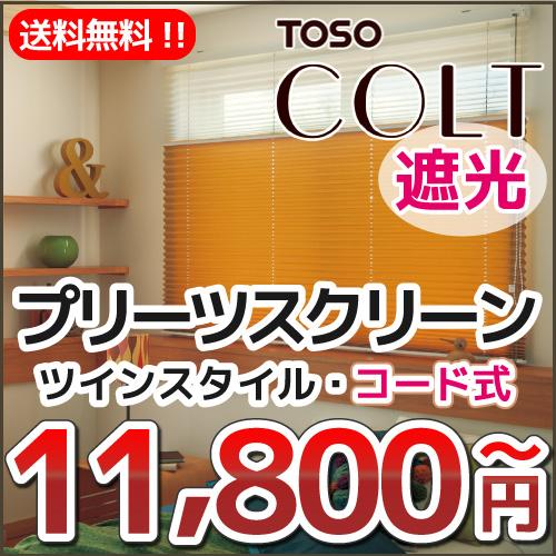 プリーツスクリーンプリーツ スクリーン TOSO トーソー COLT コルト シークル 遮光 タイプ 送料無料 しおり25 コードツイン式 幅24~50cm 高さ181~220cm(インテリア・寝具・収納 カーテン・ブラインド ローマンシェード) 02P19Dec15