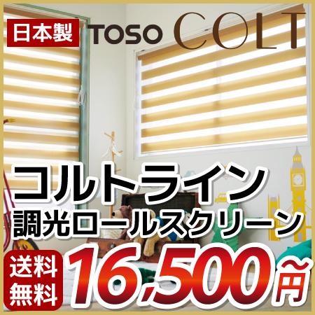 ロールスクリーン ロール スクリーン 調光 ロールカーテン オーダー カーテン 窓用 TOSOコルトシリーズ コルトライン ビジック ボーダー 02P19Dec15