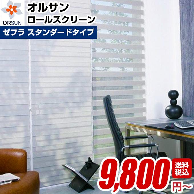 オルサン ライトコントロール ロールスクリーン ゼブラ スタンダードタイプ 調光 スクリーン ロールスクリーン ロールカーテン シェード オーダー 幅81~100cm 高さ40~60cm 02P19Dec15