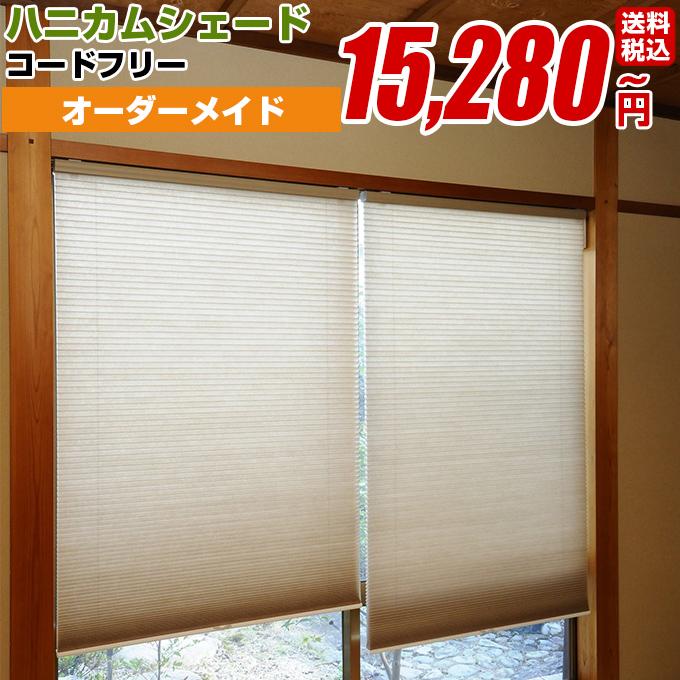 全6色】窓用 プレーンシェード 国産 高級) シングル UV コードフリー コードレス【DAIKO 無地 ハニカムシェード (遮熱 羽 ハニカムシェード 日本製 ローマンシェード