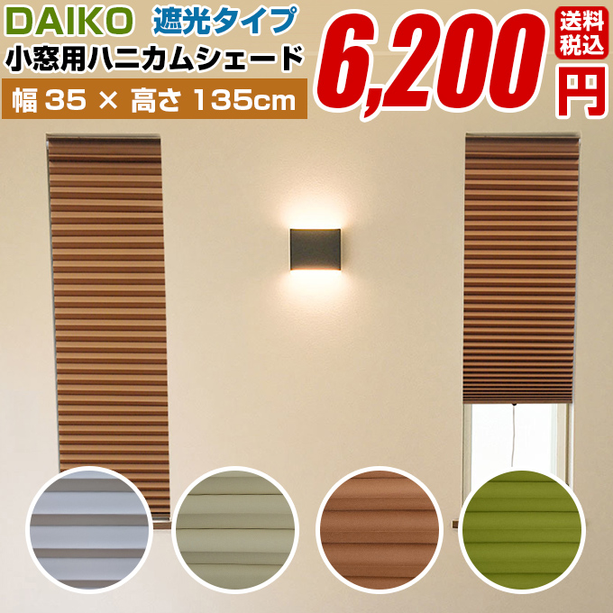 人気の定番 割引も実施中 取付け簡単 つっぱり式 ビスを使わないノンビスタイプ 小窓を簡単おしゃれにコーディネート 住宅サッシ標準規格寸法に対応の日本製スクリーン ロールスクリーン ハニカムシェード スリット窓用 ノンビス DAIKO 幅35cm 高さ135cm 遮光 サイズ 全4色 UVカット 小窓用断熱スクリーン 保温 断熱