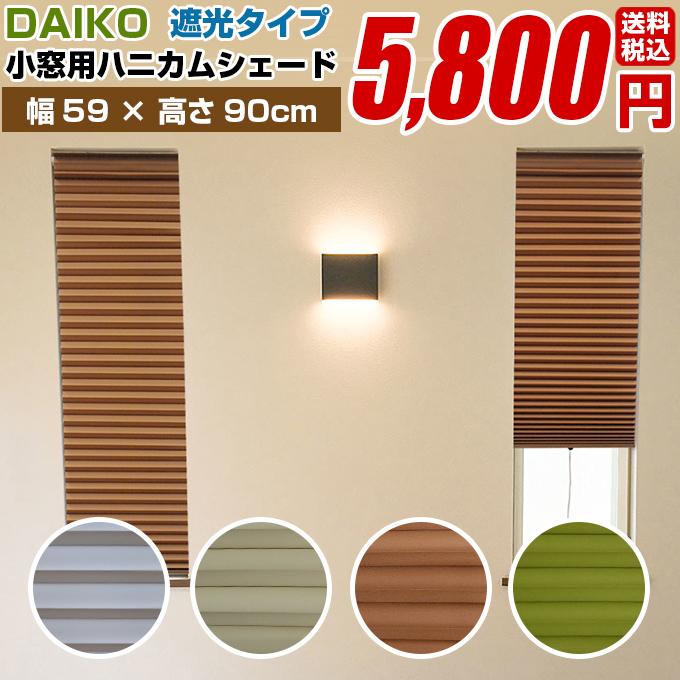 取付け簡単 つっぱり式 ビスを使わないノンビスタイプ 小窓を簡単おしゃれにコーディネート 住宅サッシ標準規格寸法に対応の日本製スクリーン ロールスクリーン ハニカムシェード スリット窓用 ノンビス DAIKO 全4色 期間限定お試し価格 幅59cm 遮光 UVカット 小窓用断熱スクリーン 2020 新作 保温 高さ90cm サイズ 断熱
