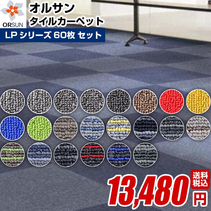 タイルカーペット 50×50 cm LPシリーズ 60枚セット あす楽対応 洗える 大判 防音 ライン 防炎 タイル カーペット tile carpet