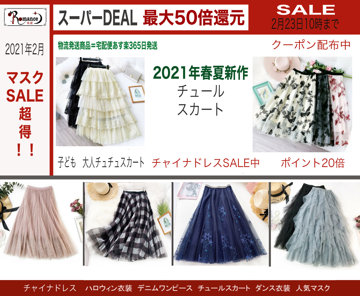 Romance:ストールやチャイナドレス、チュチュスカート等自慢の商品をお届けします!