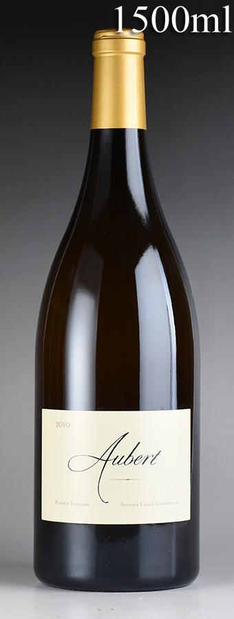 [2010] オーベールシャルドネ リッチー・ヴィンヤード(アメリカ カリフォルニア 白ワイン)[のこり1本]