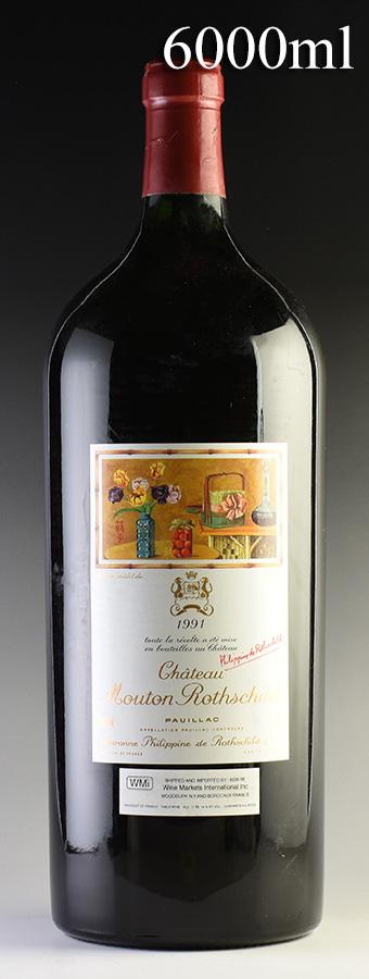[1991] シャトー・ムートン・ロートシルト アンペリアル 6000ml ※液漏れフランス / ボルドー / 赤ワイン