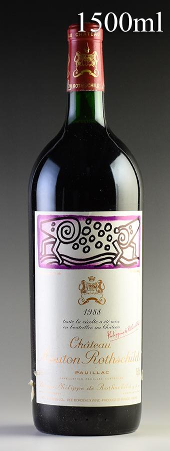 [1988] シャトー・ムートン・ロートシルト マグナム 1500ml ※液漏れフランス / ボルドー / 赤ワイン