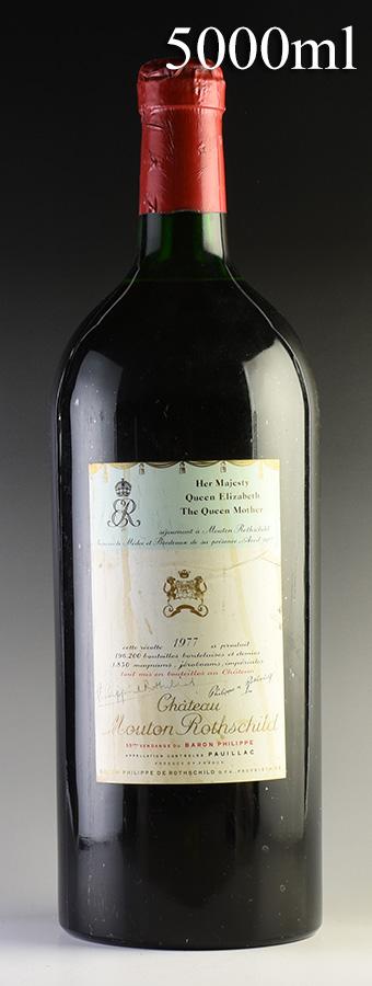 [1977] シャトー・ムートン・ロートシルト 5000ml ※液漏れフランス / ボルドー / 赤ワイン