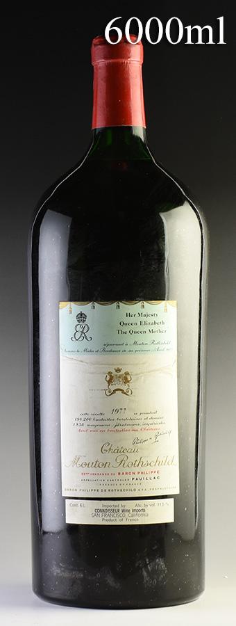 [1977] シャトー・ムートン・ロートシルト アンペリアル 6000mlフランス / ボルドー / 赤ワイン