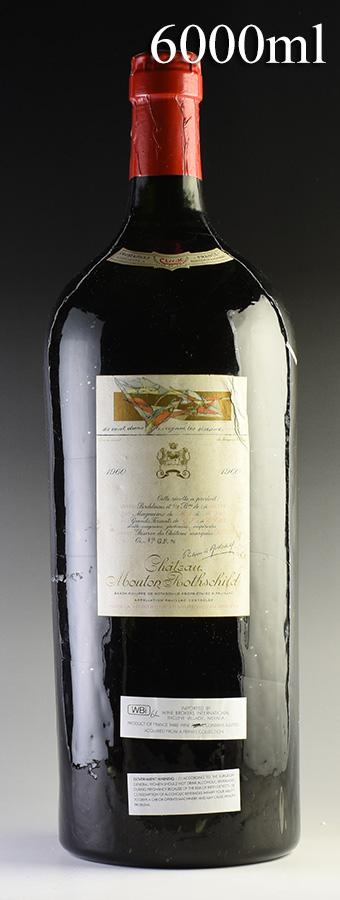 【最安値に挑戦】 [1960] シャトー・ムートン・ロートシルト [1960] アンペリアル 6000mlフランス/ ボルドー/ 赤ワイン ボルドー 赤ワイン, ワインの店 バッカスマーケット:6ff65d16 --- canoncity.azurewebsites.net