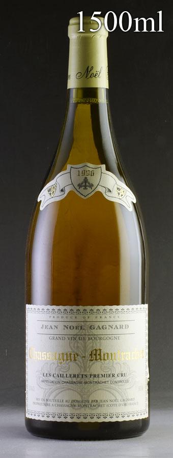 [1996] ジャン・ノエル・ガニャールシャサーニュ・モンラッシェ プルミエ・クリュ レ・カイユレ マグナム 1500mlフランス / ブルゴーニュ / 白ワイン
