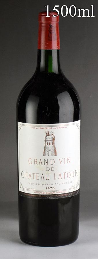 [1975] シャトー・ラトゥール マグナム 1500ml ※液漏れフランス / ボルドー / 赤ワイン