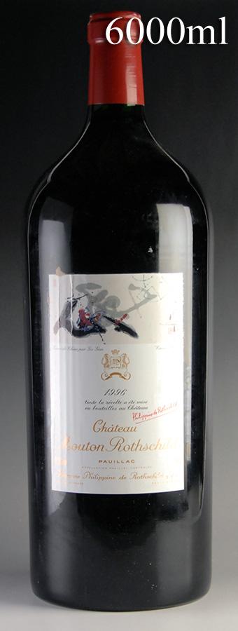 [1996] シャトー・ムートン・ロートシルト アンペリアル 6000mlフランス / ボルドー / 赤ワイン