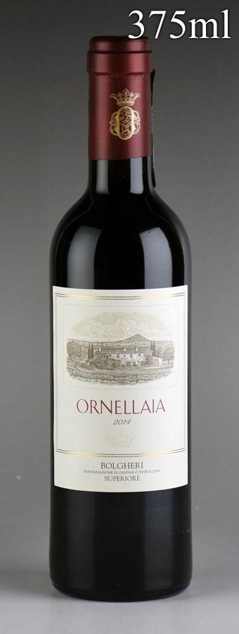 [2014] オルネライア ハーフ 375ml 【正規品】イタリア / トスカーナ / 赤ワイン