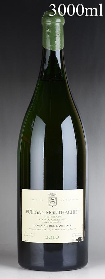 [2010] ドメーヌ・デ・ランブレイ ピュリニー・モンラッシェ クロ・デュ・カイユレ ダブルマグナム 3000ml ※ラベル書き込みあり、キャップシール傷ありフランス / ブルゴーニュ / 白ワイン