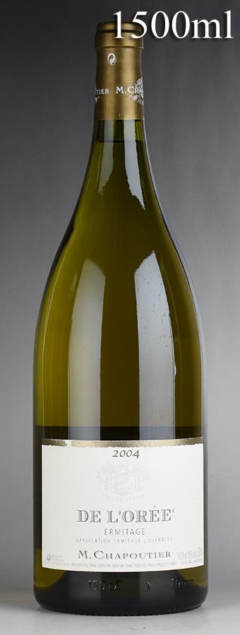 [2004] シャプティエ エルミタージュ ブラン・ド・ロレ マグナム 1500ml ※ラベル擦れありフランス / ローヌ / 白ワイン