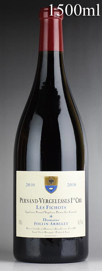 [2010] フォラン・アルブレ ペルナン・ヴェルジュレス フィショ マグナム 1500mlフランス / ブルゴーニュ / 赤ワイン