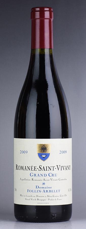 [2009] フォラン・アルブレ ロマネ・サン・ヴィヴァンフランス / ブルゴーニュ / 赤ワイン